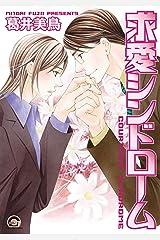 求愛シンドローム 失恋マニア (GUSH COMICS) Kindle版