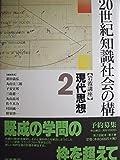 岩波講座 現代思想〈2〉20世紀知識社会の構図