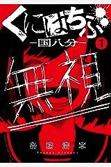 くにはちぶ 分冊版(1) 新たな【くにはち】対象者 (少年マガジンエッジコミックス) Kindle版