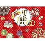和の彩り素材集 ―伝統文様 草花・動物・天象器物<DVD-ROM付>