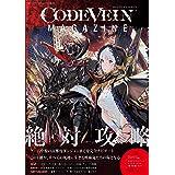 電撃マオウ 2019年11月号増刊 CODE VEIN マガジン