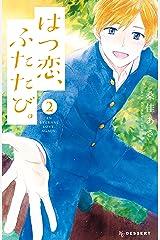 はつ恋、ふたたび。(2) (デザートコミックス) Kindle版