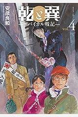 乾と巽―ザバイカル戦記―(4) (アフタヌーンコミックス) Kindle版