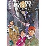 乾と巽―ザバイカル戦記―(4) (アフタヌーンコミックス)