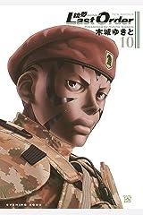 銃夢Last Order NEW EDITION(10) (イブニングコミックス) Kindle版