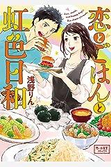 恋とごはんと虹色日和 (思い出食堂コミックス) Kindle版