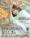 STORY(ストーリィ) 2020年 3月号 [雑誌]