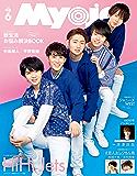 Myojo (ミョージョー) 2020年6月号 [雑誌]