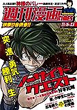週刊漫画TIMES 2020年11/6・13合併号 [雑誌] (週刊漫画TIMES)