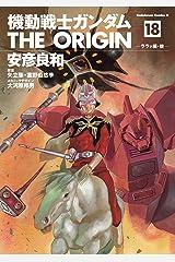 機動戦士ガンダム THE ORIGIN(18) (角川コミックス・エース) Kindle版