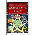 HTML5とJavaScriptで作る 落ち物パズルゲーム 全コード るてんのプチ技術書