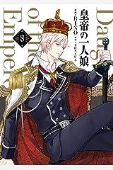 皇帝の一人娘 8 (FLOS COMIC) Kindle版