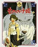 もののけ姫〈上〉 (徳間アニメ絵本16)