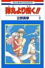 弾丸より疾く!! 3 (花とゆめコミックス) Kindle版