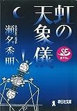 虹の天象儀 (祥伝社文庫)