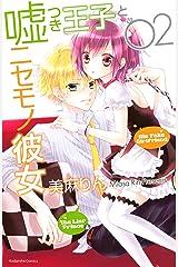 嘘つき王子とニセモノ彼女(2) (なかよしコミックス) Kindle版