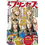 プリンセス2021年9月特大号 [雑誌]
