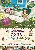 オンネリとアンネリのおうち [DVD]