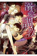 溺愛調教【SS付き電子限定版】 (キャラ文庫) Kindle版