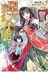 聖女の魔力は万能です 2 (カドカワBOOKS) Kindle版