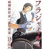 フラジャイル 病理医岸京一郎の所見(13) (アフタヌーンコミックス)