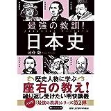 最強の教訓! 日本史 (PHP文庫)