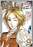 噂屋: 9 (ZERO-SUMコミックス)