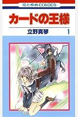 カードの王様 1 (花とゆめコミックス) Kindle版