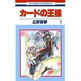 カードの王様 1 (花とゆめコミックス)