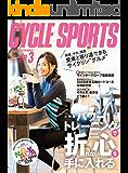 CYCLE SPORTS (サイクルスポーツ) 2018年 3月号 [雑誌]