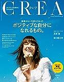 CREA 20年4月号 (ポジティブな自分になれるもの。)