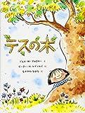 テスの木 (主婦の友はじめてブック―おはなしシリーズ)