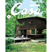 Casa BRUTUS(カーサ ブルータス) 2021年 8月 [Chill Out ㏌ Nature 自然と過ごすスタ…