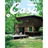 Casa BRUTUS(カーサ ブルータス) 2021年 8月号 [Chill Out in Nature 自然と過ごす…