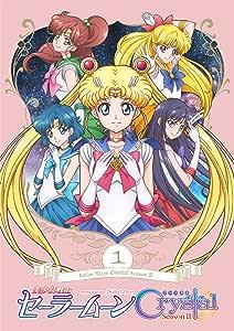 「美少女戦士セーラームーンCrystal Season3」 DVD【通常版】第1巻