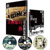 犬神家の一族 4Kデジタル修復 Ultra HD Blu-ray【HDR版】(4K Ultra HD Blu-ray+B…