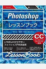 Photoshopレッスンブック CC2015/CC2014/CC/CS6/CS5/CS4対応 単行本