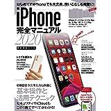 iPhone完全マニュアル2020(11/11 Pro/11 Pro Max/SE/XS/XS Max/XR/X/8/8 Plus/7/6sなどに対応)