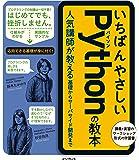 いちばんやさしいPythonの教本 人気講師が教える基礎からサーバサイド開発まで (「いちばんやさしい教本」シリーズ)