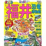 まっぷる 福井 恐竜博物館'20 (マップルマガジン 北陸 4)