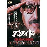 プライド 運命の瞬間 [DVD]