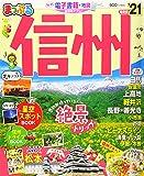 まっぷる 信州'21 (マップルマガジン 甲信越 4)