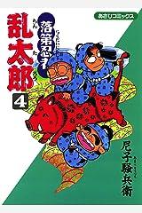 落第忍者乱太郎(4) (あさひコミックス) Kindle版