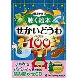 お話、きかせて!聴く絵本 せかいどうわ ベスト100 (<CD>)