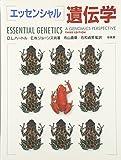 エッセンシャル遺伝学