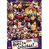 NMBとまなぶくん presents NMB48の何やらしてくれとんねん! Vol.2 [DVD]