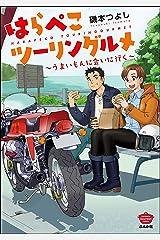 はらぺこツーリングルメ ~うまいもんに会いに行く~ (ぶんか社グルメコミックス) Kindle版