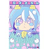 悪魔のメムメムちゃん 6 (ジャンプコミックス)