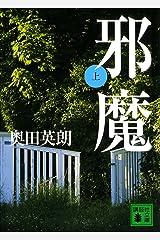 邪魔(上) (講談社文庫) Kindle版