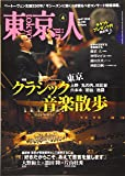 東京人 2020年 04月号 特集「東京 クラシック音楽散歩 」 [雑誌]